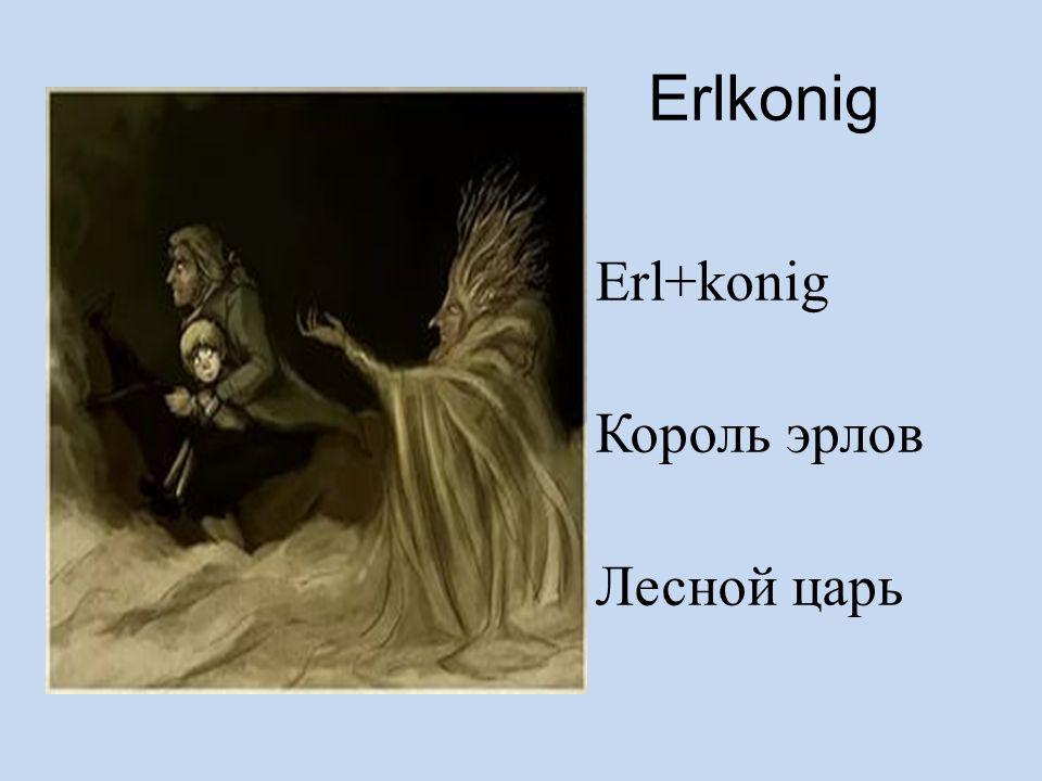 Erlkonig Erl+konig Король эрлов Лесной царь