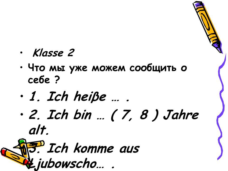 Klasse 2 Что мы уже можем сообщить о себе . 1. Ich heiβe ….