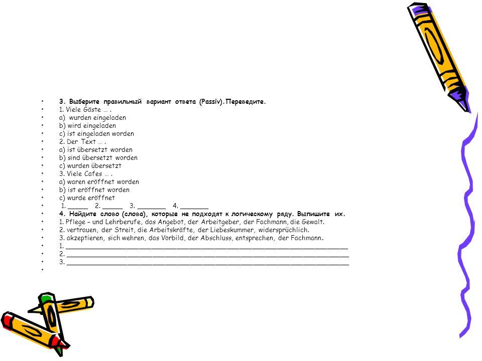 3. Выберите правильный вариант ответа (Passiv).Переведите.