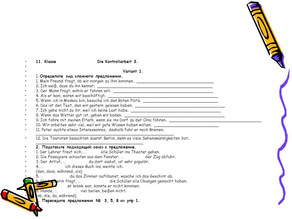 11. Klasse Die Kontrollarbeit 3. Variant 1. 1. Определите вид сложного предложения. 1. Mein Freund fragt, ob wir morgen zu ihm kommen. _______________
