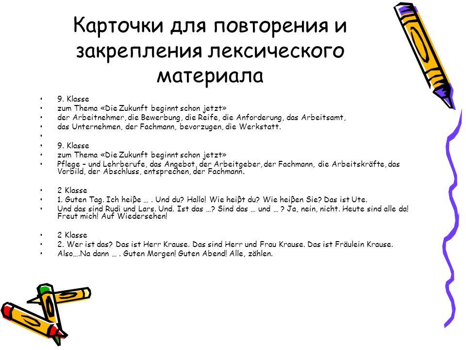 Карточки для повторения и закрепления лексического материала 9.