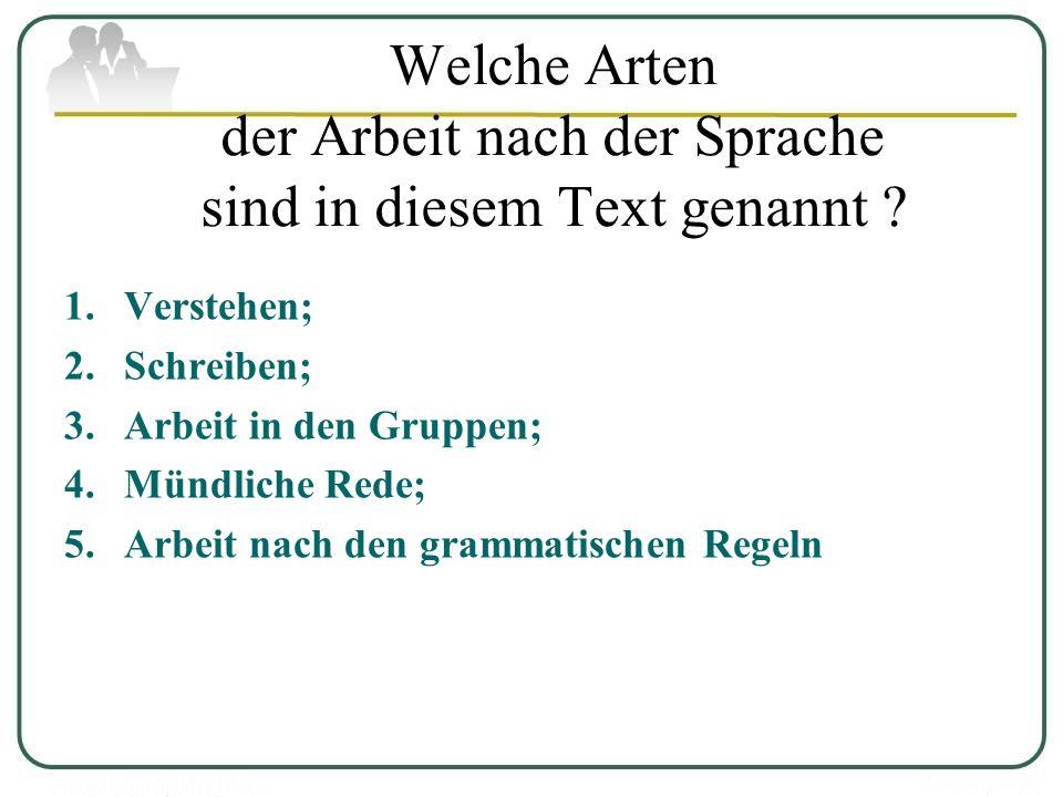 Welche Arten der Arbeit nach der Sprache sind in diesem Text genannt ? 1.Verstehen; 2.Schreiben; 3.Arbeit in den Gruppen; 4.Mündliche Rede; 5.Arbeit n