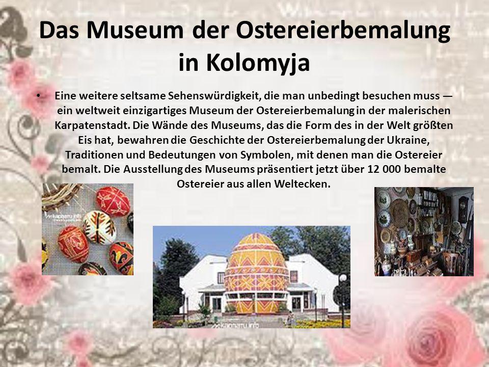 Das Museum der Ostereierbemalung in Kolomyja Eine weitere seltsame Sehenswürdigkeit, die man unbedingt besuchen muss — ein weltweit einzigartiges Museum der Ostereierbemalung in der malerischen Karpatenstadt.