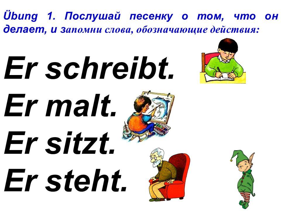 Stunde 31 (Урок 31) Wie bitte Как Вы сказали