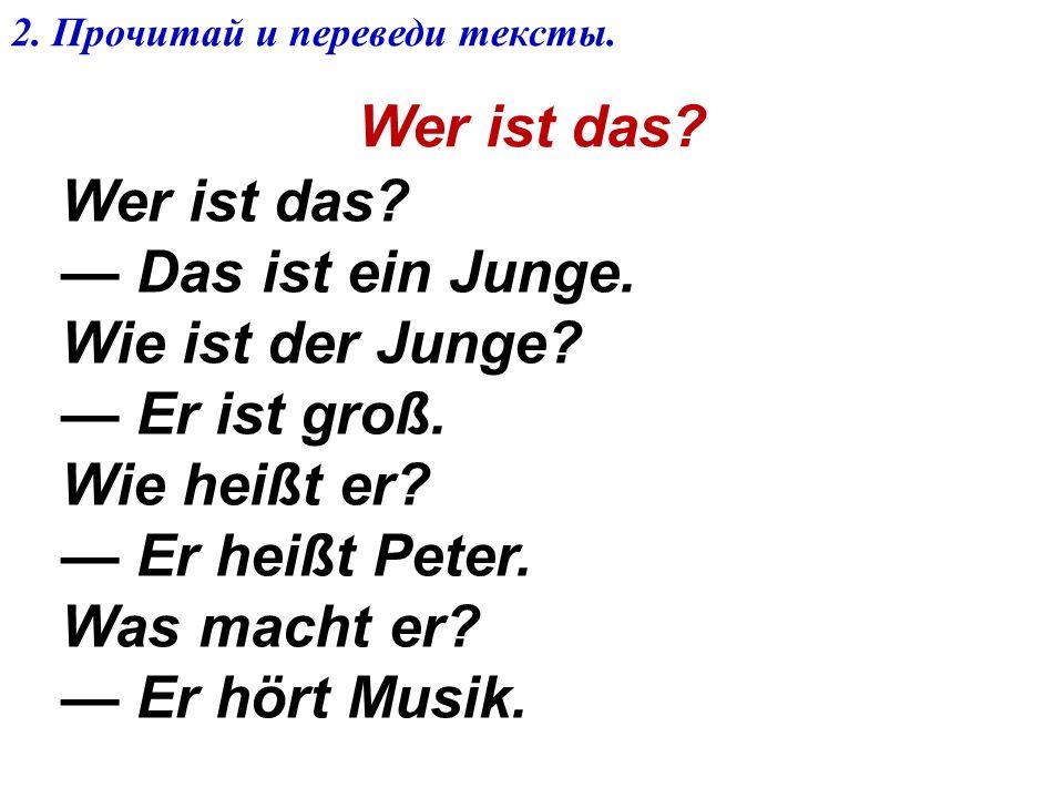 10)Taras geh__. 11)Kolja und Anton steh__. 12)Timur komm__.