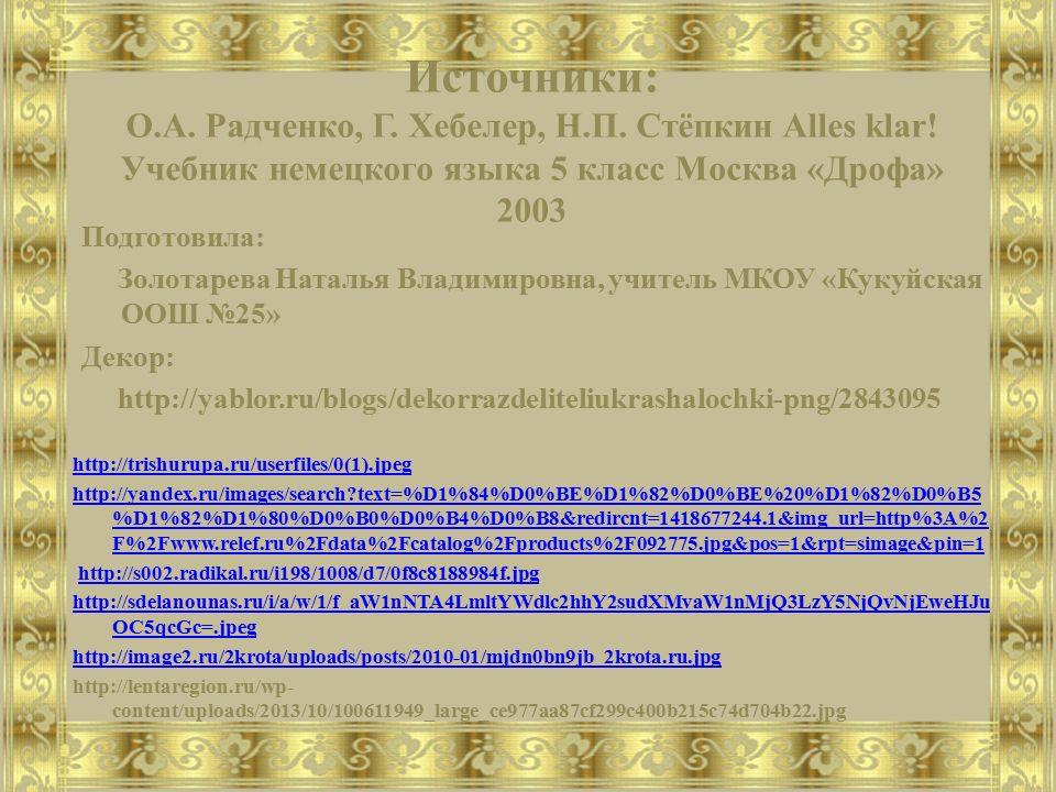 Источники: О.А. Радченко, Г. Хебелер, Н.П. Стёпкин Alles klar.