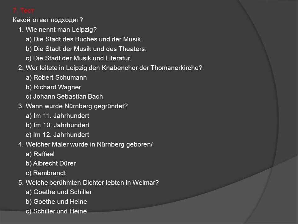 7. Тест Какой ответ подходит. 1. Wie nennt man Leipzig.