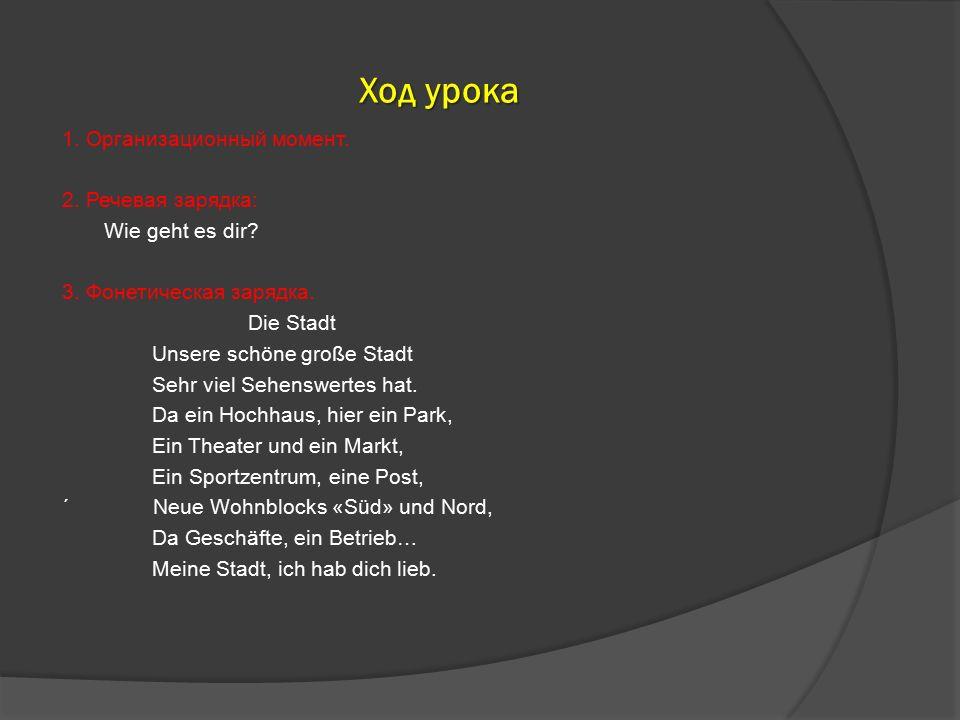 Ход урока 1. Организационный момент. 2. Речевая зарядка: Wie geht es dir.