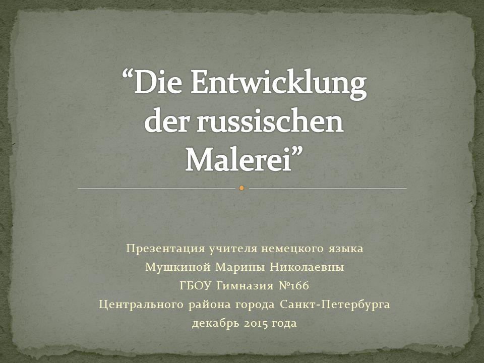 Презентация учителя немецкого языка Мушкиной Марины Николаевны ГБОУ Гимназия №166 Центрального района города Санкт-Петербурга декабрь 2015 года