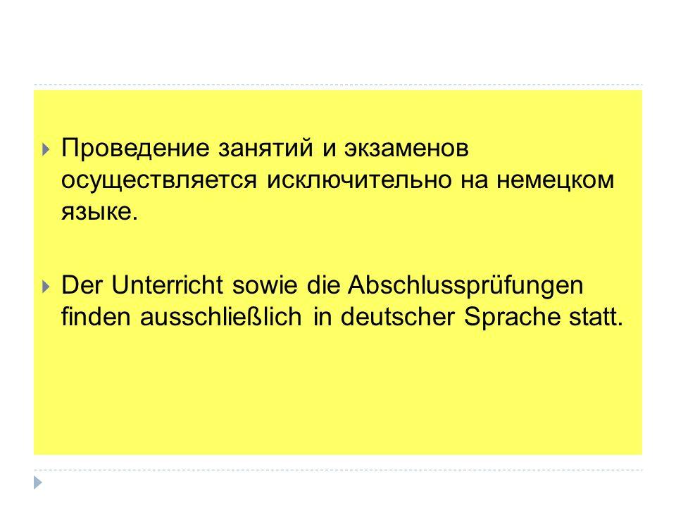  Проведение занятий и экзаменов осуществляется исключительно на немецком языке.