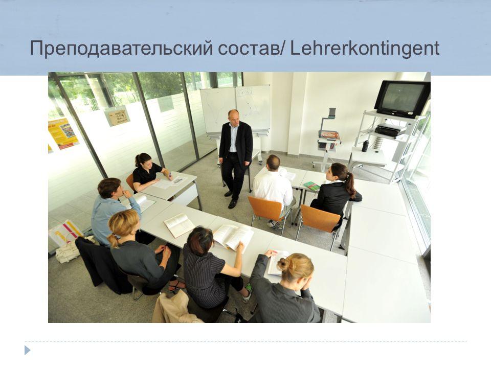 Преподавательский состав/ Lehrerkontingent