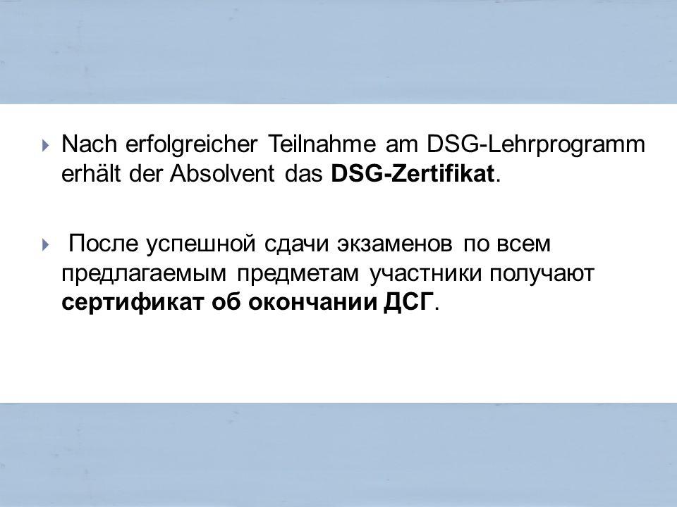  Nach erfolgreicher Teilnahme am DSG-Lehrprogramm erhält der Absolvent das DSG-Zertifikat.  После успешной сдачи экзаменов по всем предлагаемым пред