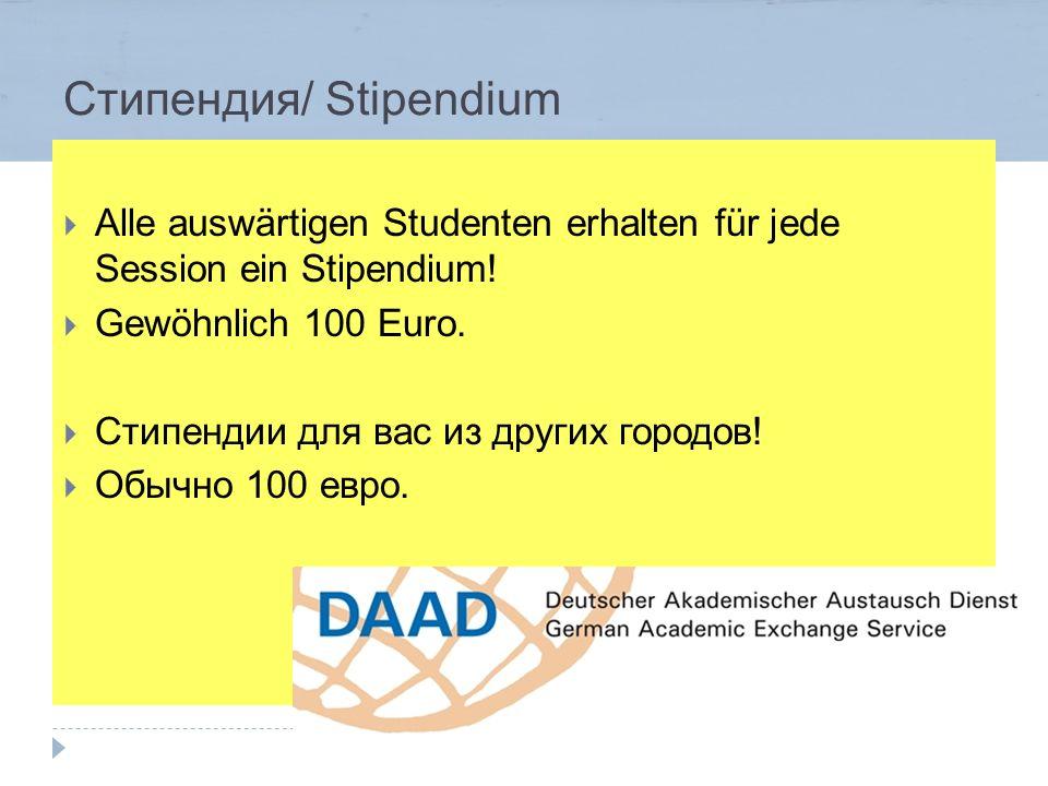 Стипендия/ Stipendium  Alle auswärtigen Studenten erhalten für jede Session ein Stipendium!  Gewöhnlich 100 Euro.  Стипендии для вас из других горо