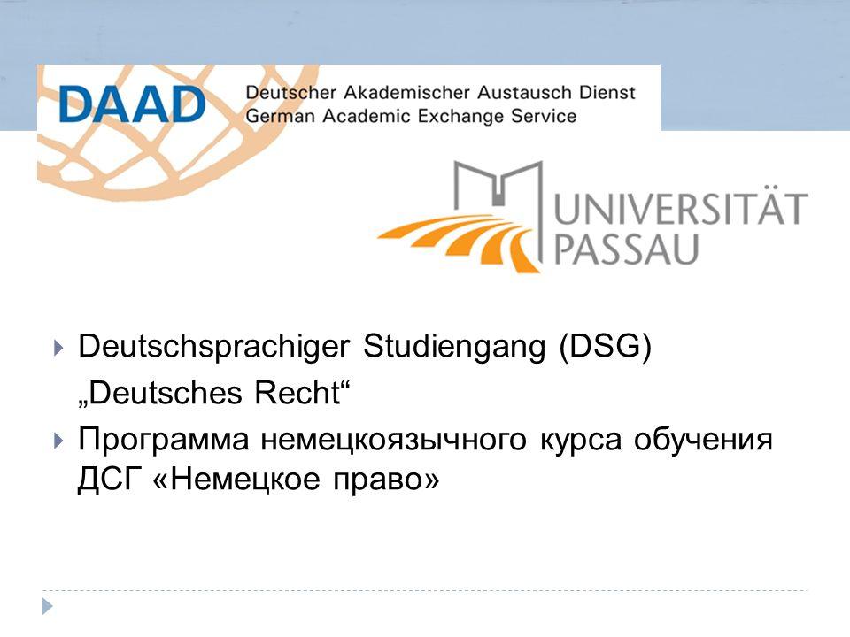 " Deutschsprachiger Studiengang (DSG) ""Deutsches Recht""  Программа немецкоязычного курса обучения ДСГ «Немецкое право»"