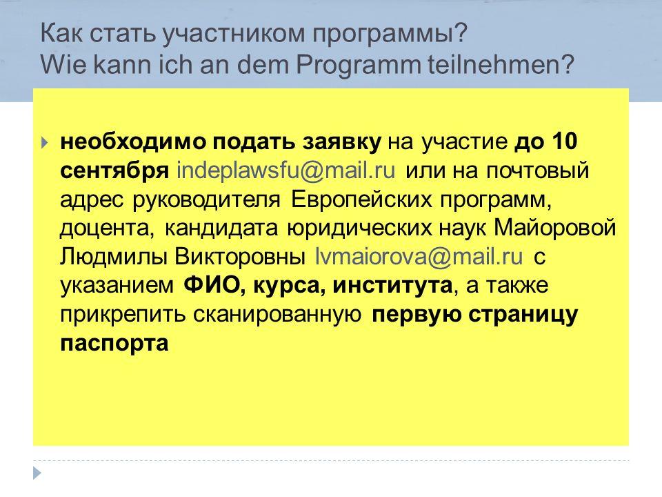 Как стать участником программы? Wie kann ich an dem Programm teilnehmen?  необходимо подать заявку на участие до 10 сентября indeplawsfu@mail.ru или