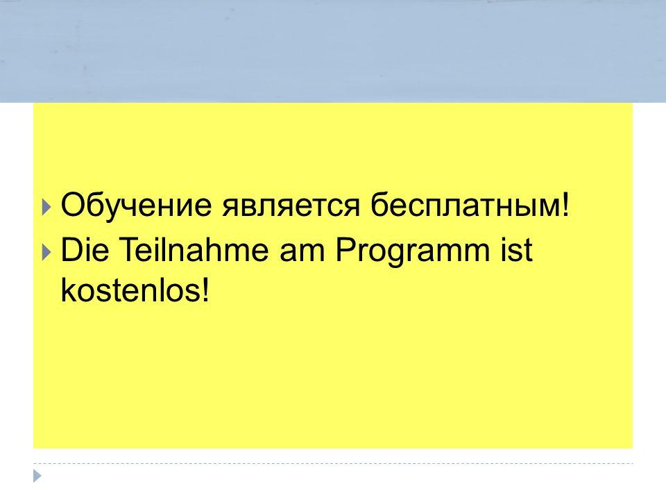  Обучение является бесплатным!  Die Teilnahme am Programm ist kostenlos!