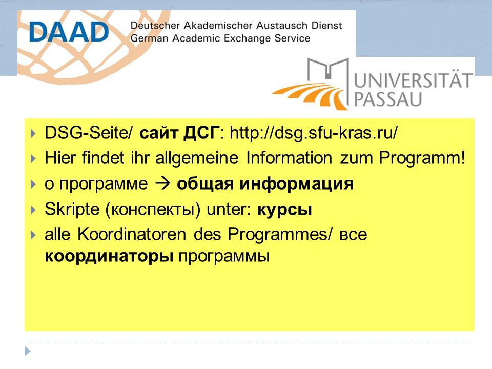  DSG-Seite/ сайт ДСГ: http://dsg.sfu-kras.ru/  Hier findet ihr allgemeine Information zum Programm!  о программе  общая информация  Skripte (конс