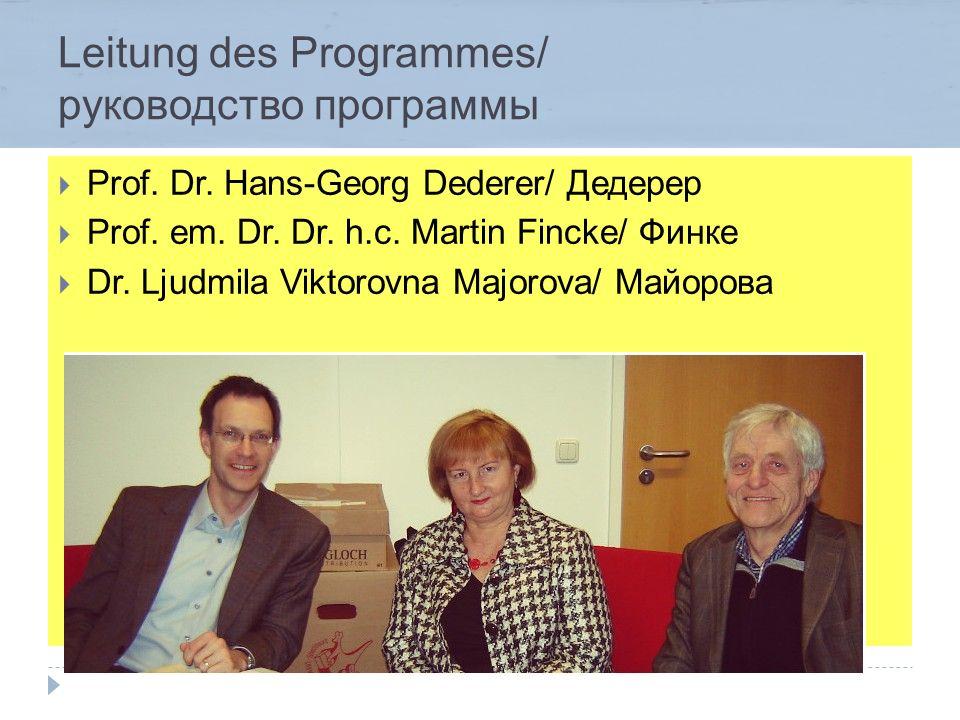 Leitung des Programmes/ руководство программы  Prof. Dr. Hans-Georg Dederer/ Дедерер  Prof. em. Dr. Dr. h.c. Martin Fincke/ Финке  Dr. Ljudmila Vik