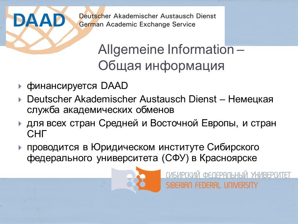  финансируется DAAD  Deutscher Akademischer Austausch Dienst – Немецкая служба академических обменов  для всех стран Средней и Восточной Европы, и
