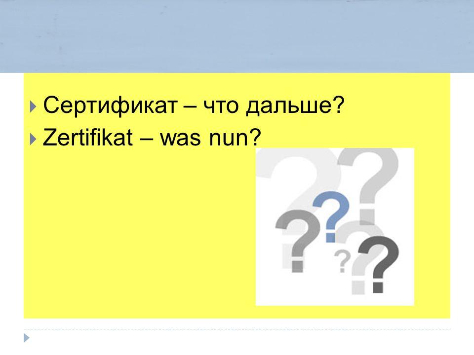  Сертификат – что дальше?  Zertifikat – was nun?