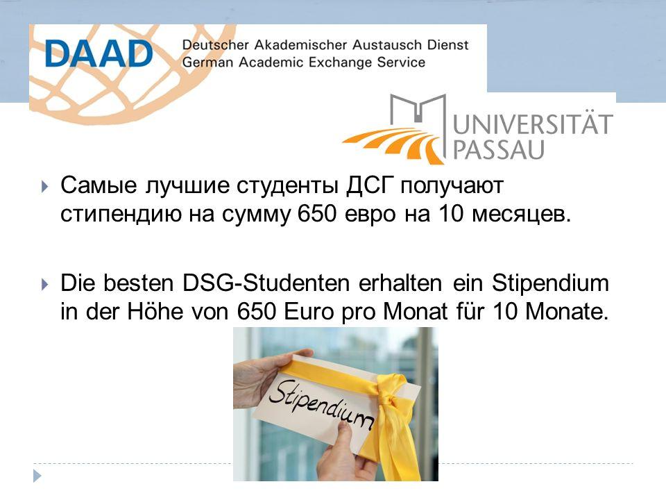  Самые лучшие студенты ДСГ получают стипендию на сумму 650 евро на 10 месяцев.  Die besten DSG-Studenten erhalten ein Stipendium in der Höhe von 650