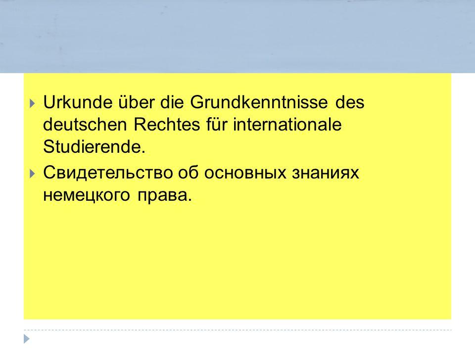  Urkunde über die Grundkenntnisse des deutschen Rechtes für internationale Studierende.  Свидетельство об основных знаниях немецкого права.