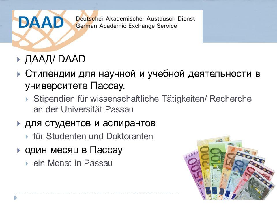  ДААД/ DAAD  Стипендии для научной и учебной деятельности в университете Пассау.  Stipendien für wissenschaftliche Tätigkeiten/ Recherche an der Un