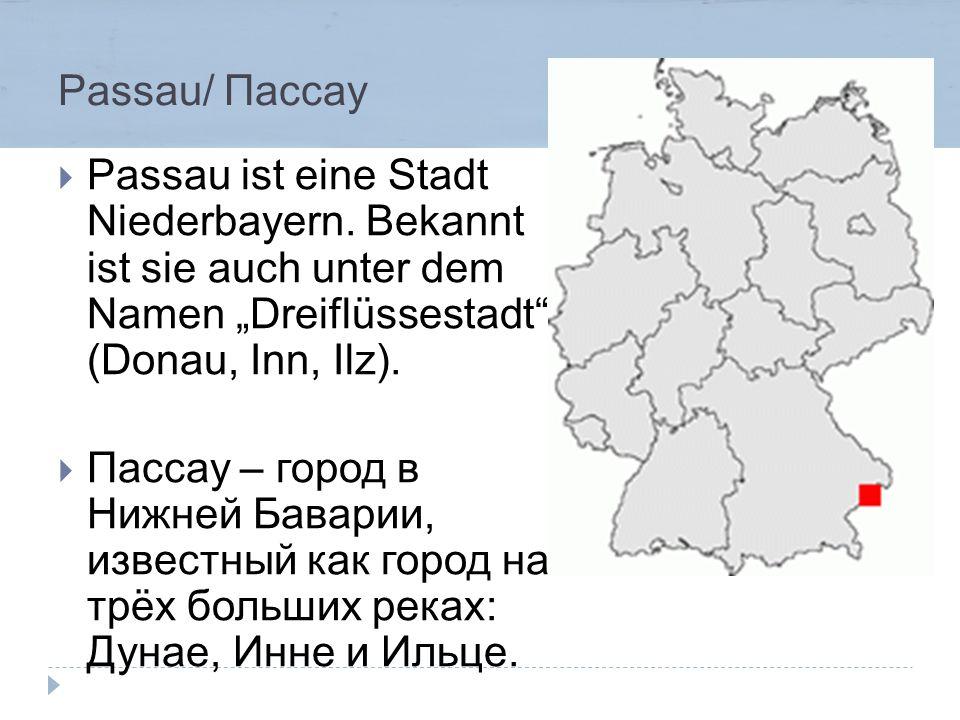 """Passau/ Пассау  Passau ist eine Stadt Niederbayern. Bekannt ist sie auch unter dem Namen """"Dreiflüssestadt"""" (Donau, Inn, Ilz).  Пассау – город в Нижн"""