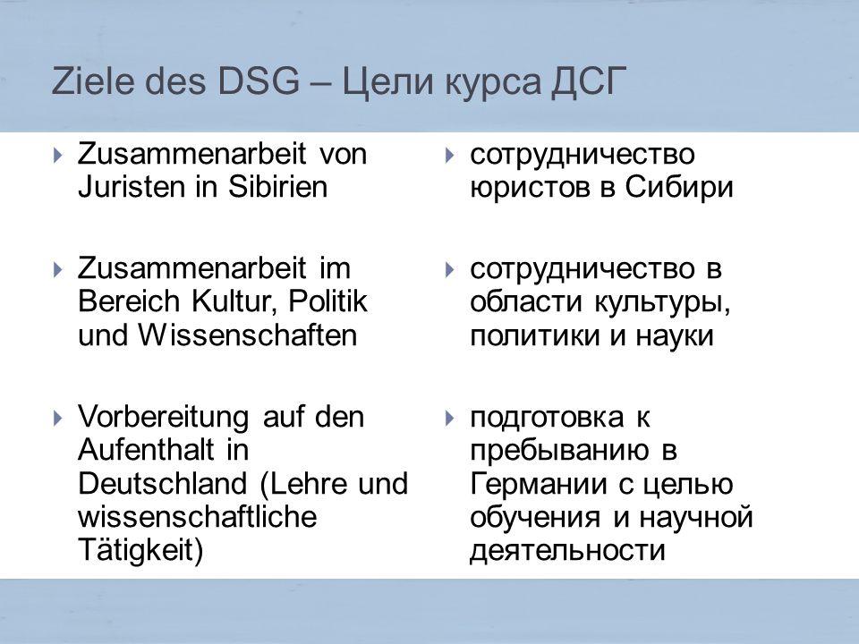 Ziele des DSG – Цели курса ДСГ  Zusammenarbeit von Juristen in Sibirien  Zusammenarbeit im Bereich Kultur, Politik und Wissenschaften  Vorbereitung