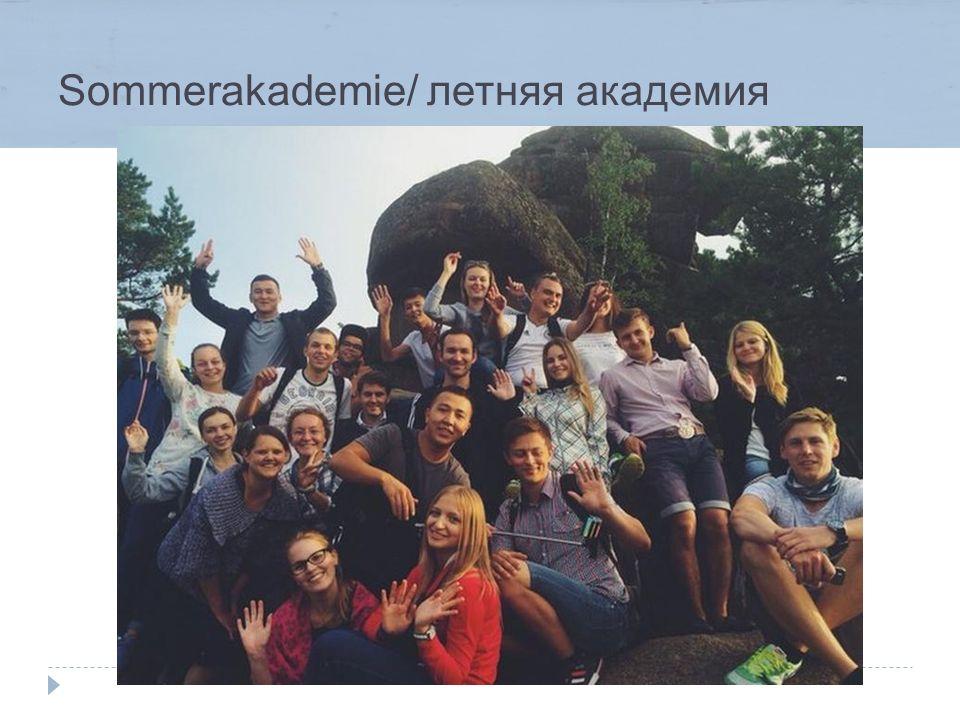 Sommerakademie/ летняя академия