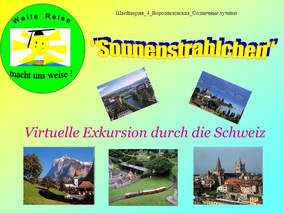 Швейцария_4_Ворошиловская_Солнечные лучики Virtuelle Exkursion durch die Schweiz