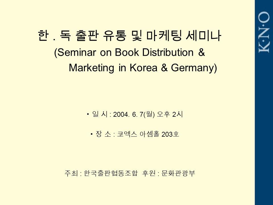 한 ․ 독 출판 유통 및 마케팅 세미나 (Seminar on Book Distribution & Marketing in Korea & Germany) ▪ 일 시 : 2004.