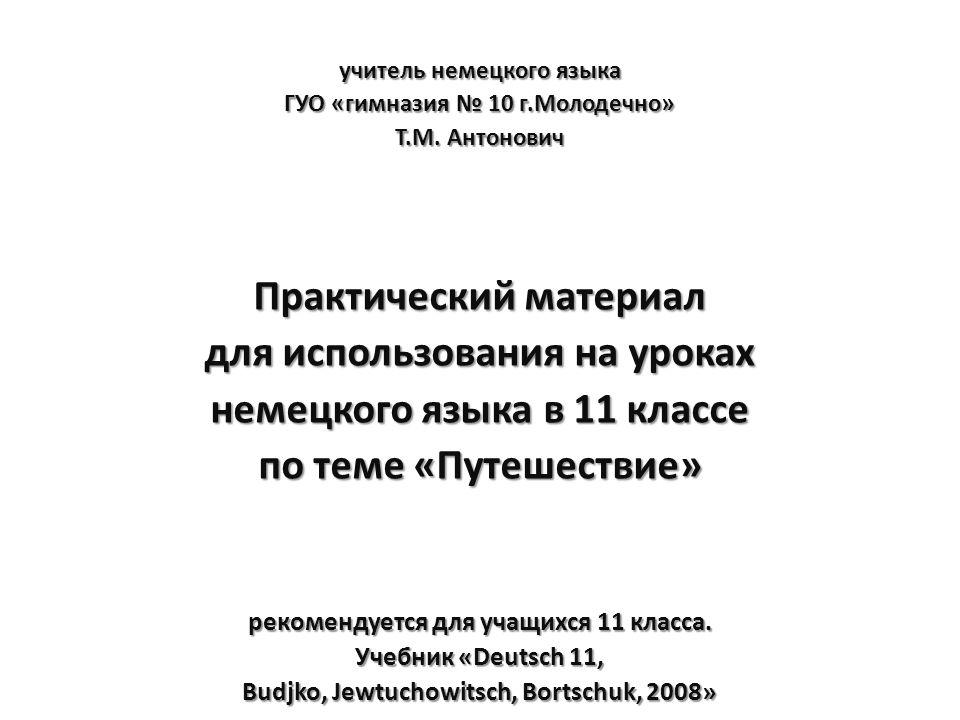 учитель немецкого языка ГУО «гимназия № 10 г.Молодечно» Т.М.