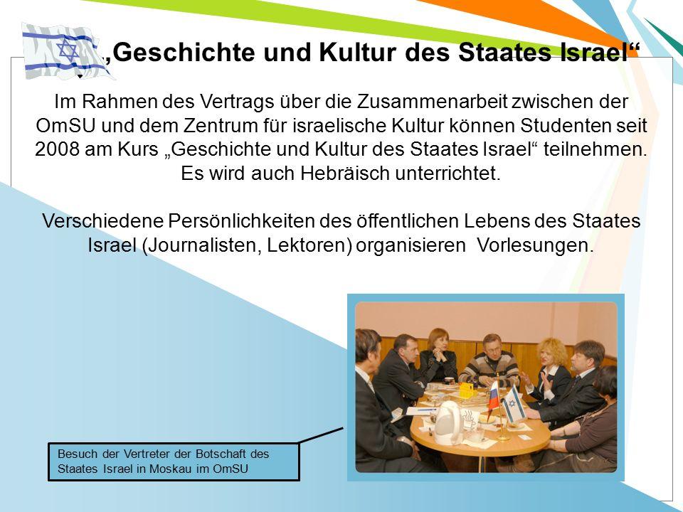 """Im Rahmen des Vertrags über die Zusammenarbeit zwischen der OmSU und dem Zentrum für israelische Kultur können Studenten seit 2008 am Kurs """"Geschichte und Kultur des Staates Israel teilnehmen."""