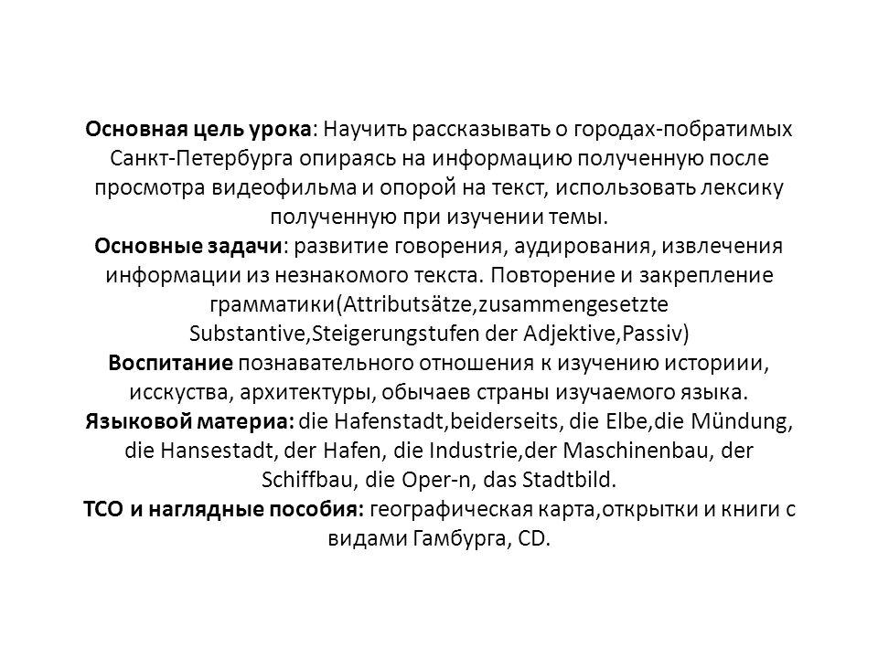 Основная цель урока: Научить рассказывать о городах-побратимых Санкт-Петербурга опираясь на информацию полученную после просмотра видеофильма и опорой на текст, использовать лексику полученную при изучении темы.