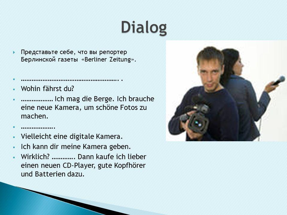  Представьте себе, что вы репортер Берлинской газеты «Berliner Zeitung».