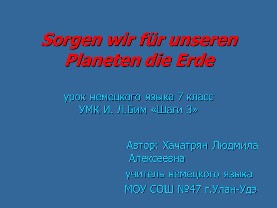 Sorgen wir für unseren Planeten die Erde урок немецкого языка 7 класс УМК И.