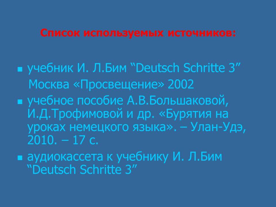 Список используемых источников: учебник И.