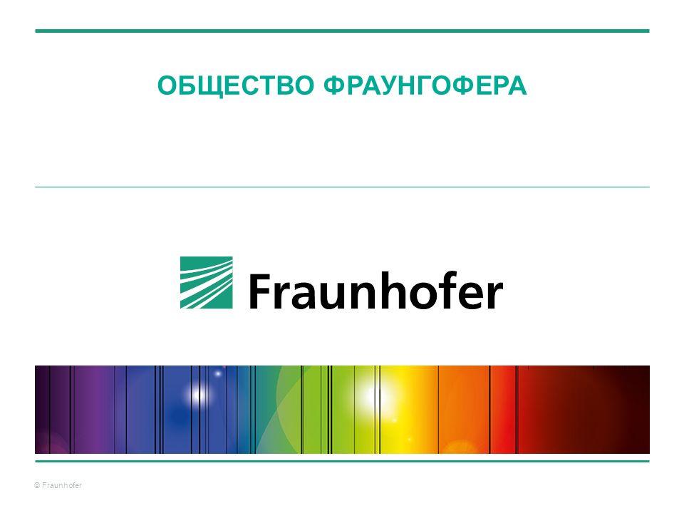 © Fraunhofer ОБЩЕСТВО ФРАУНГОФЕРА