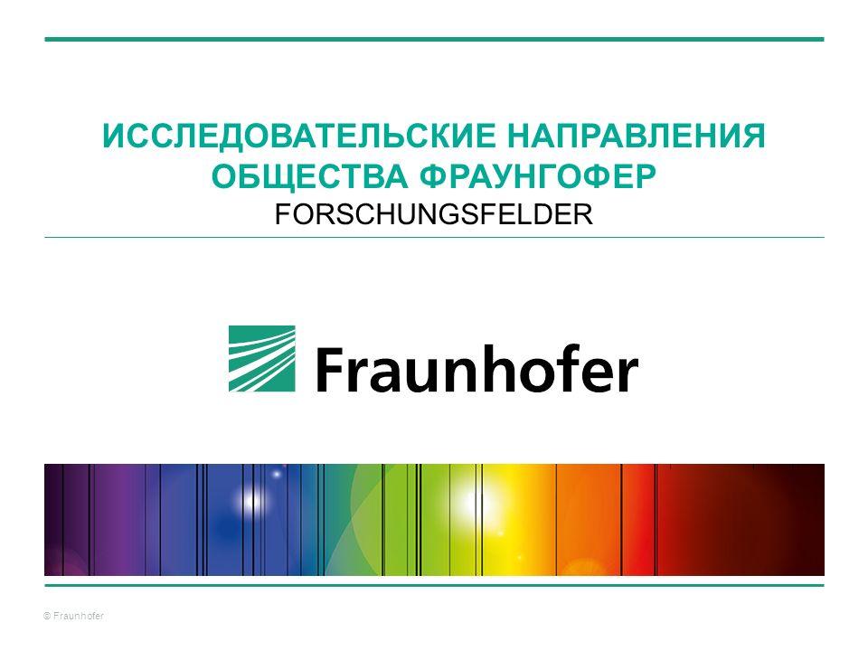 © Fraunhofer IUK-Technologie Life Sciences Light & Surfaces Mikroelektronik Produktion Werkstoffe, Bauteile – MATERIALS Verteidigungs- und Sicherheitsforschung VVS Fraunhofer-Institutsverbünde