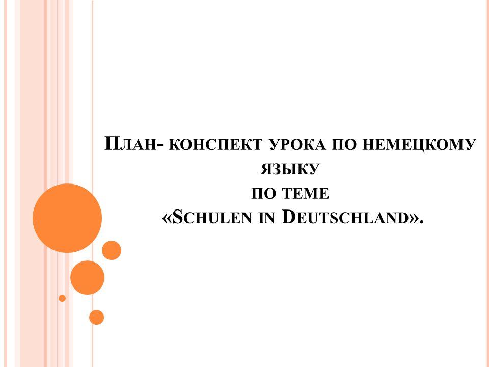 Тема: Школы в Германии.Расписание уроков. Форма: комбинированный урок.