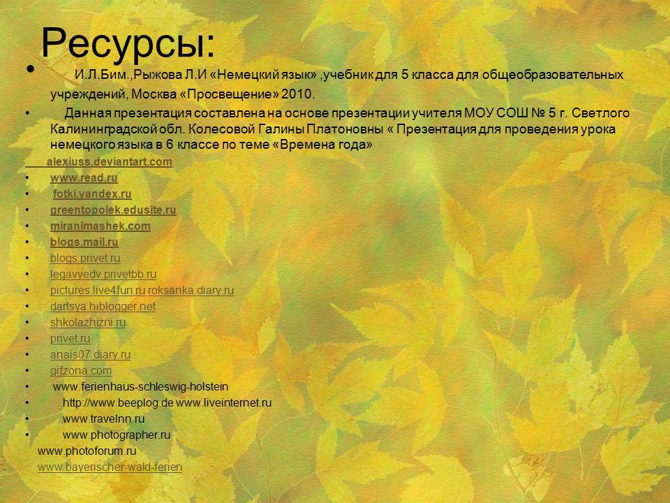 Ресурсы: И.Л.Бим.,Рыжова Л.И «Немецкий язык»,учебник для 5 класса для общеобразовательных учреждений, Москва «Просвещение» 2010. Данная презентация со