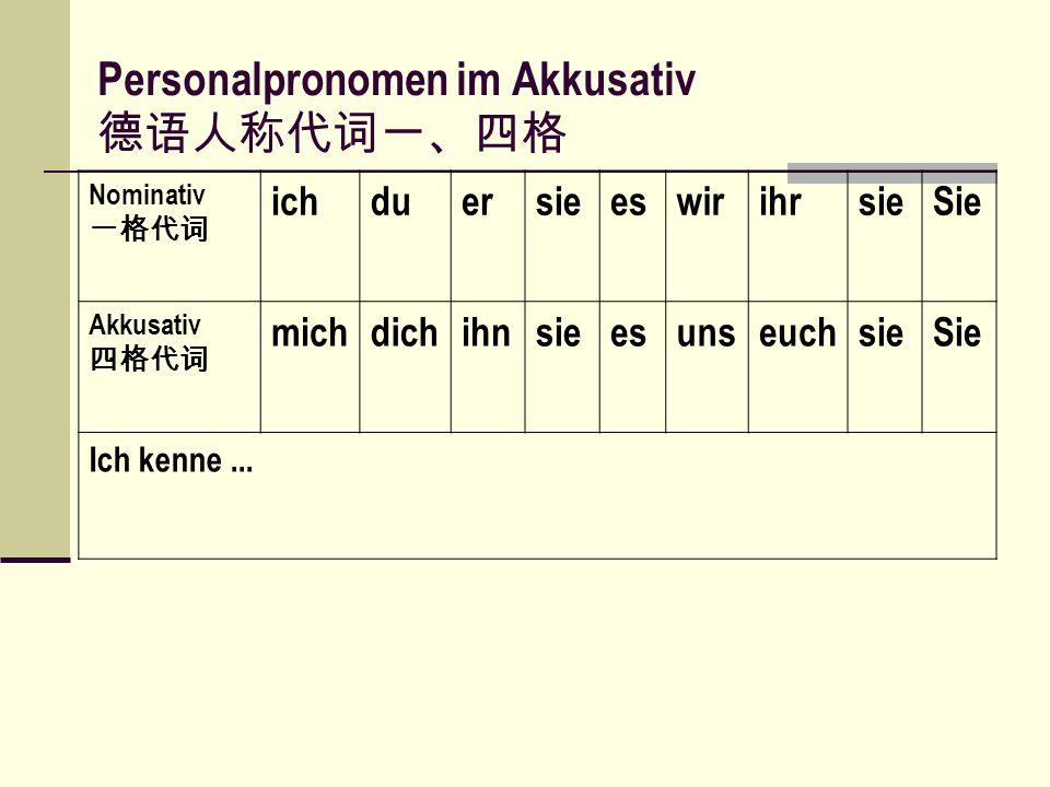 2.Artikel und Subbstantiv im Akkusativ 冠 词和名词的第四格 Das Kind heißt Xiao Hong.