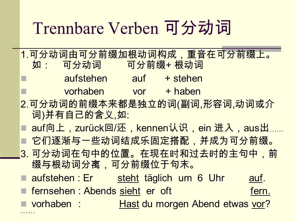 Trennbare Verben 可分动词 1.