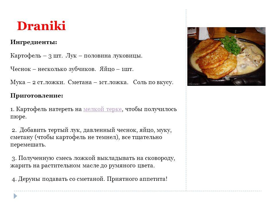 Draniki Ингредиенты: Картофель – 3 шт. Лук – половина луковицы.