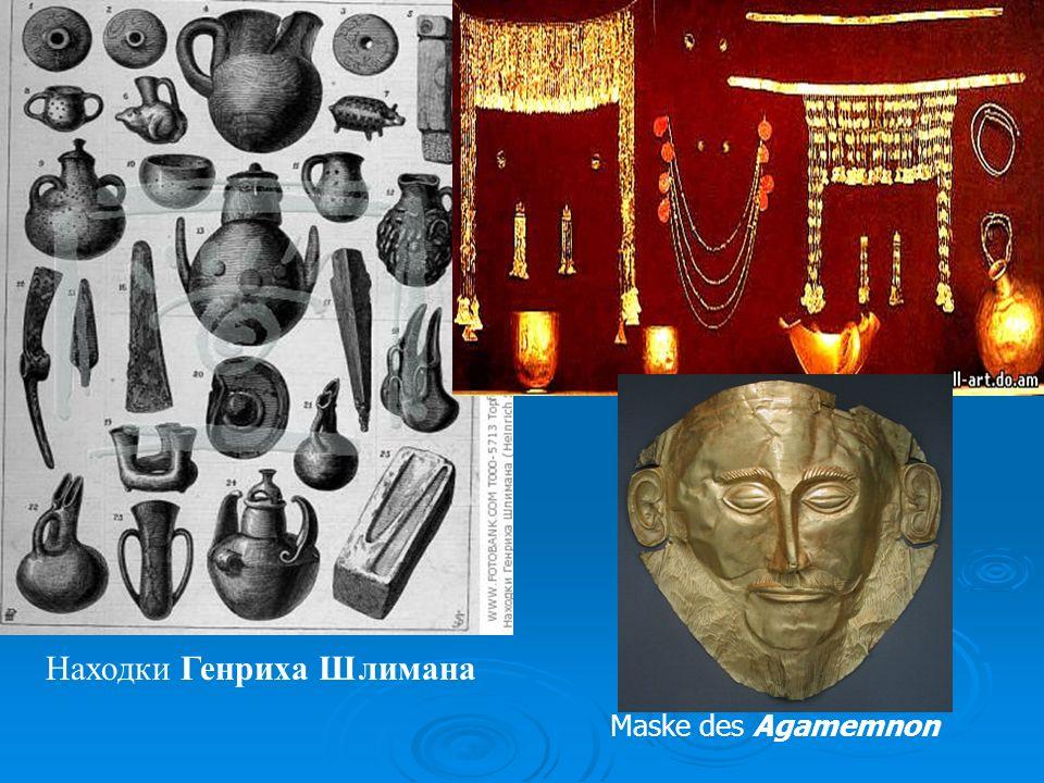 Находки Генриха Шлимана Maske des Agamemnon