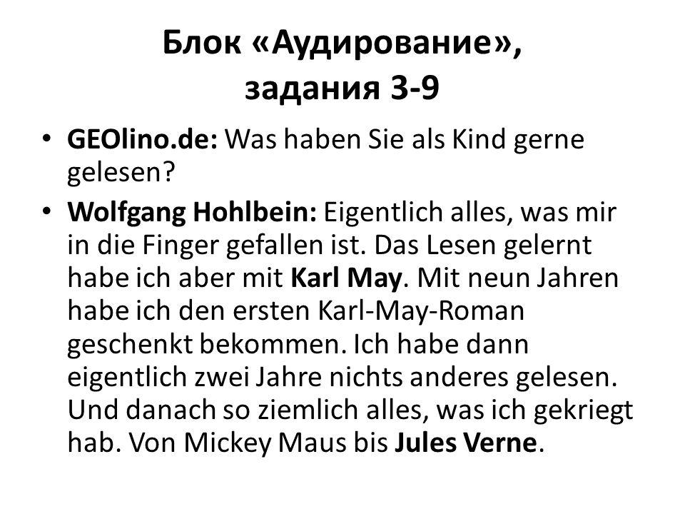 Блок «Аудирование», задания 3-9 GEOlino.de: Was haben Sie als Kind gerne gelesen? Wolfgang Hohlbein: Eigentlich alles, was mir in die Finger gefallen