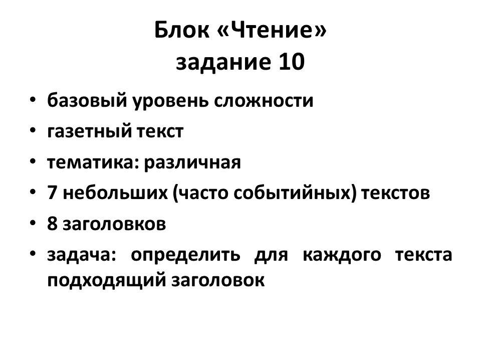Блок «Чтение» задание 10 базовый уровень сложности газетный текст тематика: различная 7 небольших (часто событийных) текстов 8 заголовков задача: опре
