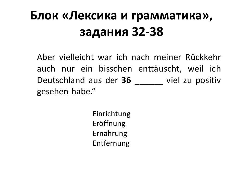 Блок «Лексика и грамматика», задания 32-38 Aber vielleicht war ich nach meiner Rückkehr auch nur ein bisschen enttäuscht, weil ich Deutschland aus der