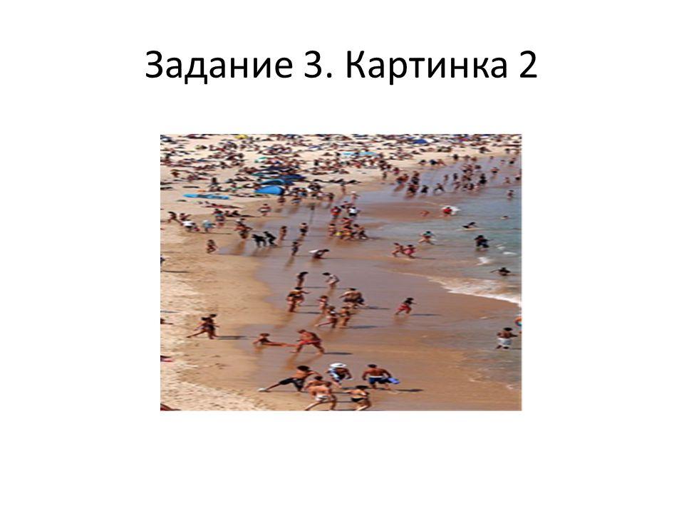 Задание 3. Картинка 2